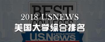 2017UsNews美国大学综合排名