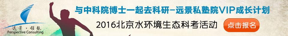 2015北京水环境生态科考活动