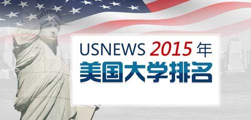 2015usnews美国大学排名